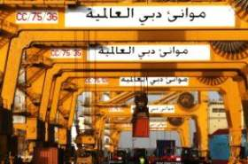 Jebel Ali Free Zone trade hits US$80.2bn in 2016
